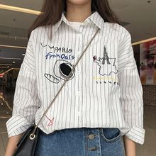 Dute - Embroidered Striped Shirt