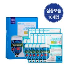 REGEN - Plastic Skin Solution Mask (Ultra Skin Moisturizing) 10pcs