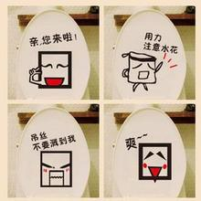 乐宅 - Cartoon Print Toilet Seat Sticker