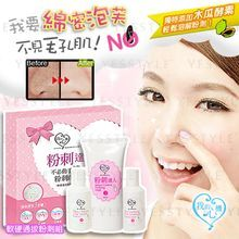 My Scheming - Blackhead Remover Pore Cleanser Set: Sebum 20ml + Mask 60ml + Essence 20ml