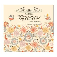 BABOSARANG - Set: Korean Calligraphy Lettering Workbook + Postcard(10pcs) + Lettering Pen