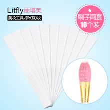 Litfly - Set: 10 Mesh Makeup Brush Covers