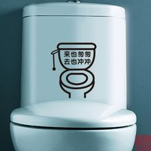StickIt - Toilet Decorative Sticker