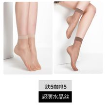 Suiana - Sheer Silk Socks