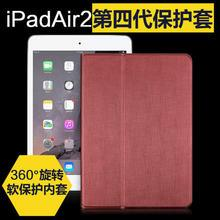 Kindtoy - iPad Air 2 Case